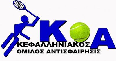 Αποτέλεσμα εικόνας για κεφαλληνιακος ομιλος αντισφαιρισης