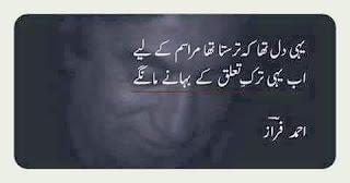 Yehi Dil Tha kay tarasta tha marasim kay liye - Ahmed Faraz 2 line Urdu Poetry, Sad Poetry,