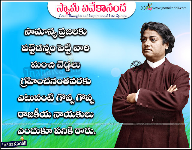 Here is a Best and Nice Telugu Language Life Goal Settings Quotes by Swami Vivekananda, Swami Vivekananda Powerful Dialogues & Quotations in Telugu Language, Beautiful Telugu Swami Vivekananda Sayings and Nice Messages, Hard Work Quotes in Telugu Language by Swami Vivekananda, Top Telugu Swami Vivekananda Wallpapers.