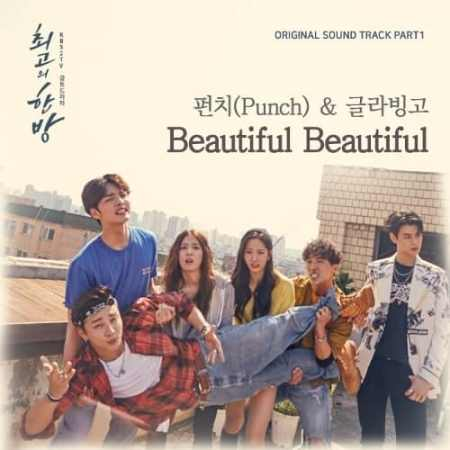 Lyric : Punch (펀치) & Glabingo (글라빙고) - Beautiful Beautiful (OST. The Best Hit)