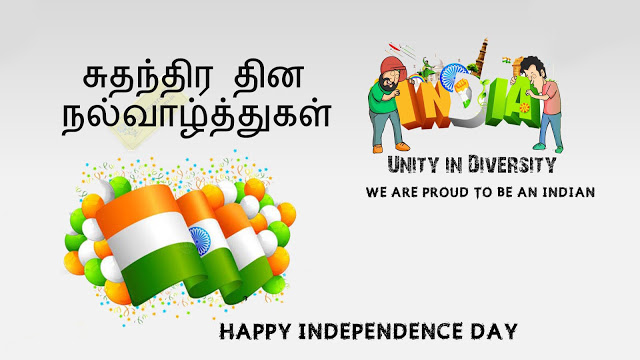 Happy independence day Tamil quotes
