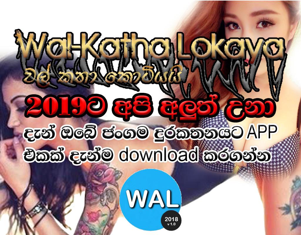 Sinhala Wal Katha Wal Katha Lokaya: WAL-KATHA LOKAYA: අක්ක හා නංගි