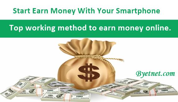 internet-se-money-earn-karne-ke top-method
