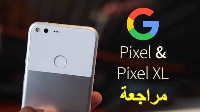 مراجعة هواتف جوجل بيكسل Google Pixel & Pixel XL | هل يستحق؟