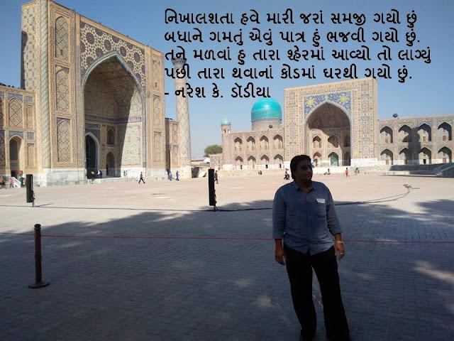 तने मळवां हु तारा श्हेरमां आव्यो तो लाग्युं Gujarati Muktak By Naresh K. Dodia
