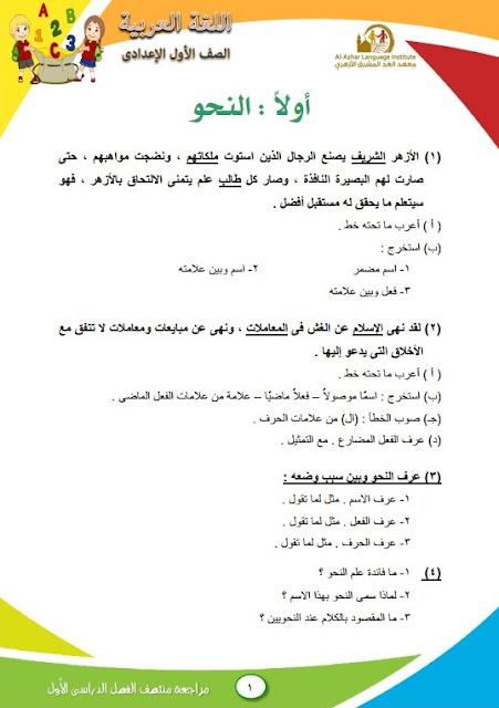 المراجعة النهائية في اللغة العربية للصف الأول الإعدادي