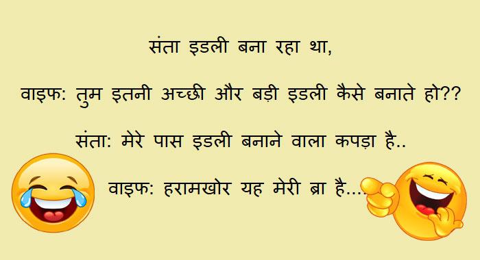 हरामखोर ये मेरी ब्रा है || Santa Banta Best Hindi Funny Jokes
