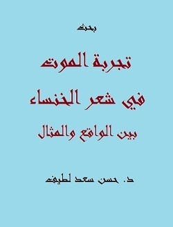 تحميل بحث تجربة الموت في شعر الخنساء pdf - حسن سعد لطيف