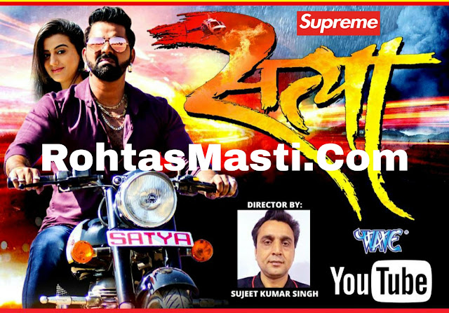 Satya 2017 (Pawan Singh and Akshara Singh) Official Full HD Bhojpuri Film 2017 Download