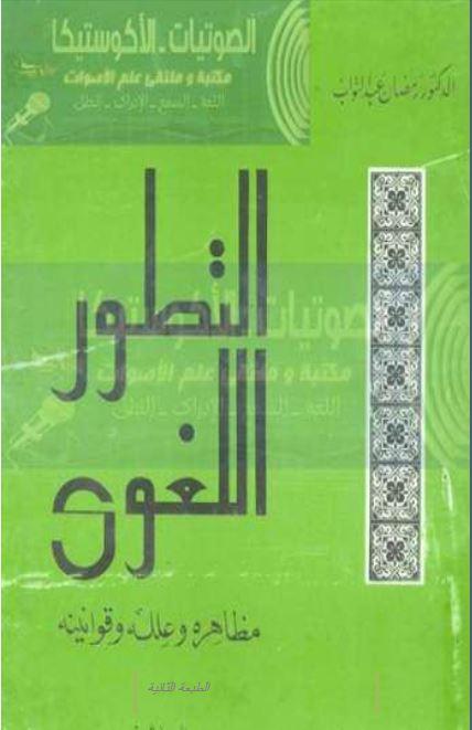 علم اللهجات pdf