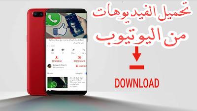 حميل الفيديوهات من اليوتيب download videos from youtube