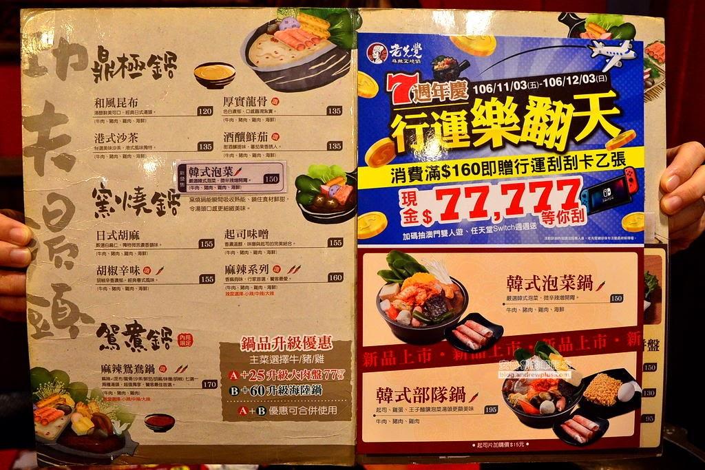 老先覺,小火鍋,平價火鍋,一個人鴛鴦鍋