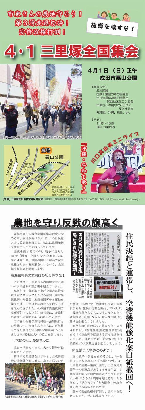 https://www.sanrizuka-doumei.jp/home02/2017/pdf/180401bira_omote.pdf