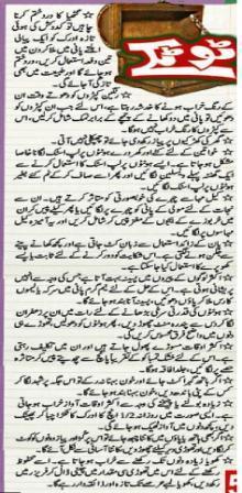 Funny Urdu Jokes and Latifey: Urdu Funny tips