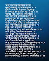 Picture of Raksha Stotra written in Sanskrit