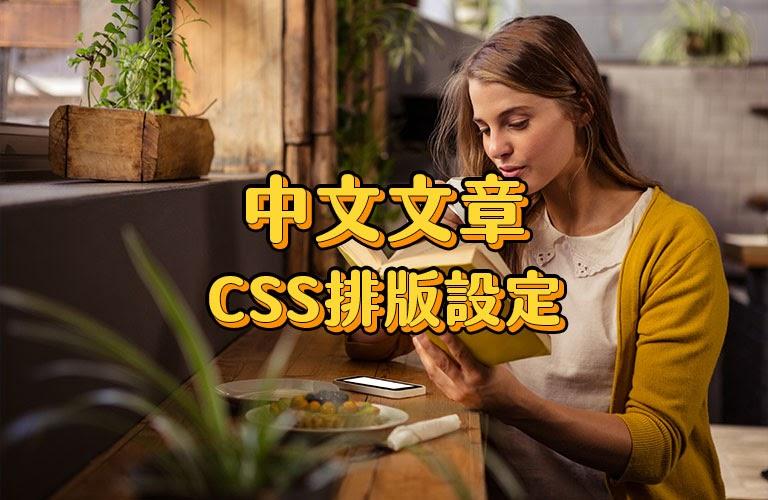 《網頁設計》舒適的中文文章CSS排版設定(附加思源黑體注意事項)
