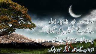 Sadaa hanstay raho jaisay hanstay hain phool - Eid Poetry 4 line Urdu Poetry, Dua Poetry, EID Poetry,