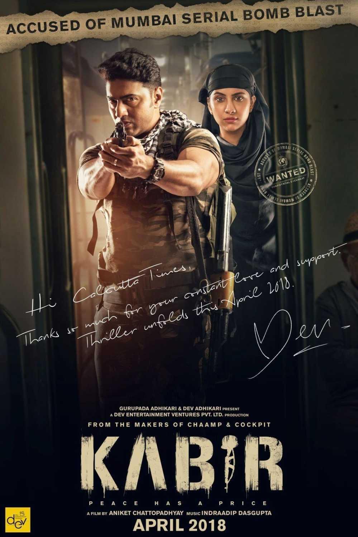 Kabir 2018 Bengali Movie Free Download Onlineflim1