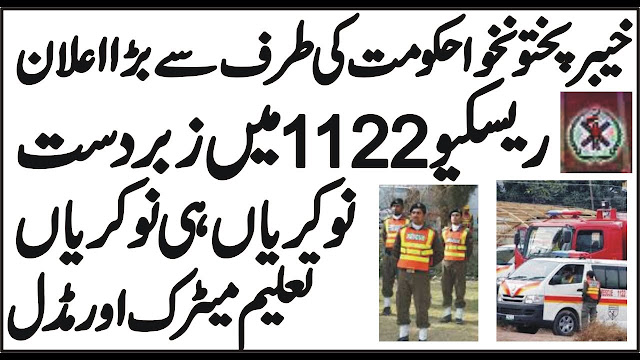 Rescue 1122 Jobs 2019 Application Form Download | ShakirJobs.Com rescue 1122 jobs 2018,rescue 1122 jobs,rescue 1122,rescue 1122 jobs application form,rescue 1122 jobs 2018 online apply,rescue 1122 jobs 2018 kpk,rescue 1122 jobs 2018 punjab,rescue 1122 new jobs,rescue 1122 jobs 2019,rescue 1122 new jobs 2018,rescue 1122 jobs 2017 latest,rescue 1122 jobs 2018 october,jobs in rescue 1122,rescue 1122 vacancies,gujranwala jobs in rescue 1122 rescue 1122 jobs 2018 kpk,rescue 1122 jobs application form,rescue 1122 jobs,rescue 1122 jobs 2018,rescue 1122 new jobs 2018,latest rescue 1122 jobs (2018),rescue 1122,rescue 1122 new jobs,rescue 1122 jobs 2018 latest,rescue 1122 jobs 2018 online apply,jobs in rescue 1122,rescue 1122 jobs 2019,rescue 1122 jobs october 2018,new jobs in rescue 1122,rescue 1122 kpk jobs,recue 1122 kpk jobs
