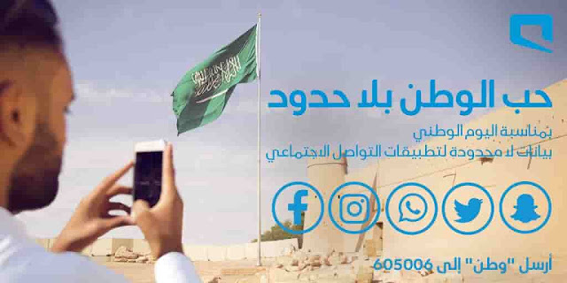 FREE INTERNET DATA ON SOCIAL NETWORKS  SAUDI NATIONAL DAY