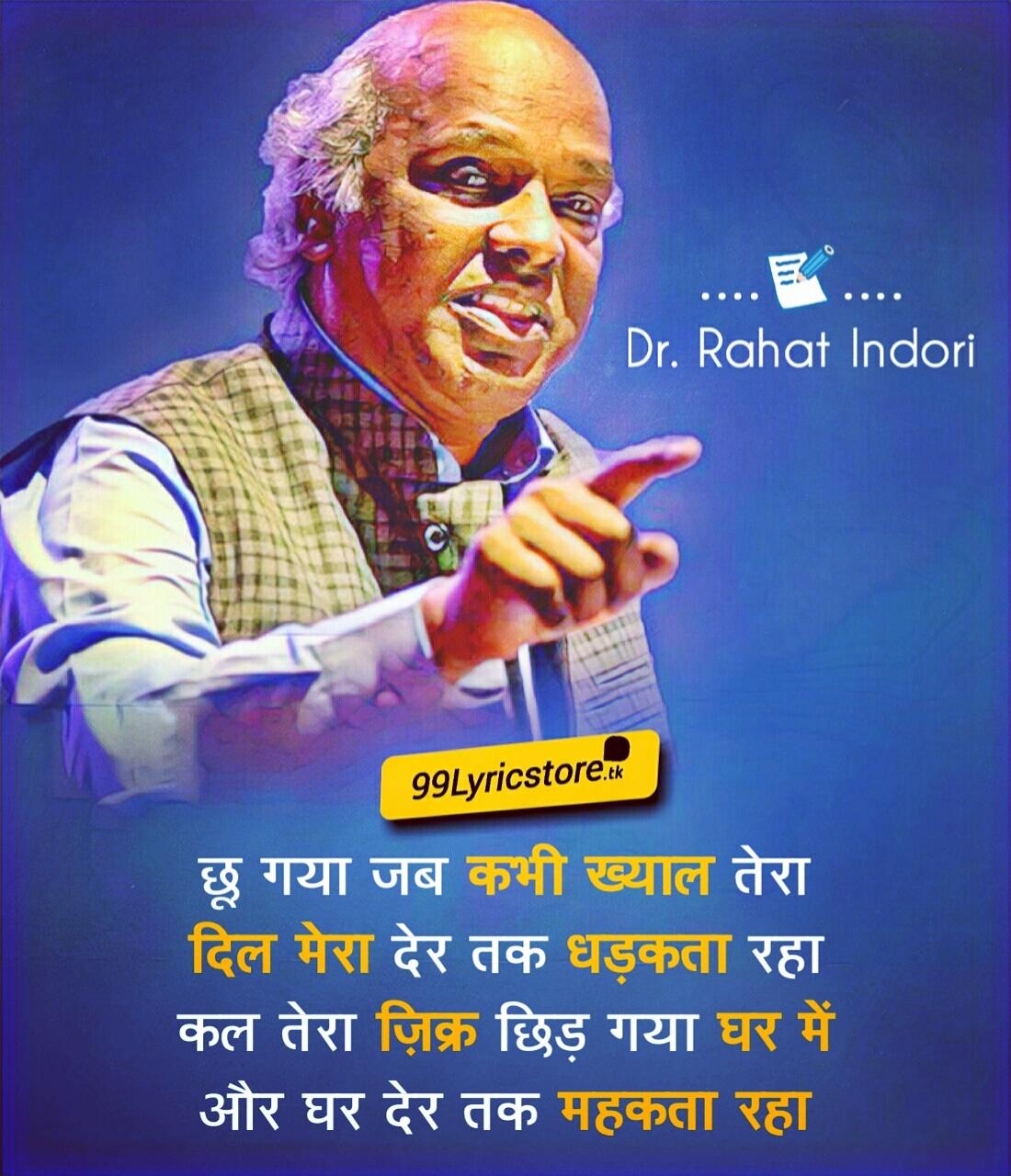 Chhu Gaya Jab Kabhi Khayal Tera  written and performed by Rahat Indori. This poetry is best Ghazal And Shayari of Rahat Indori.