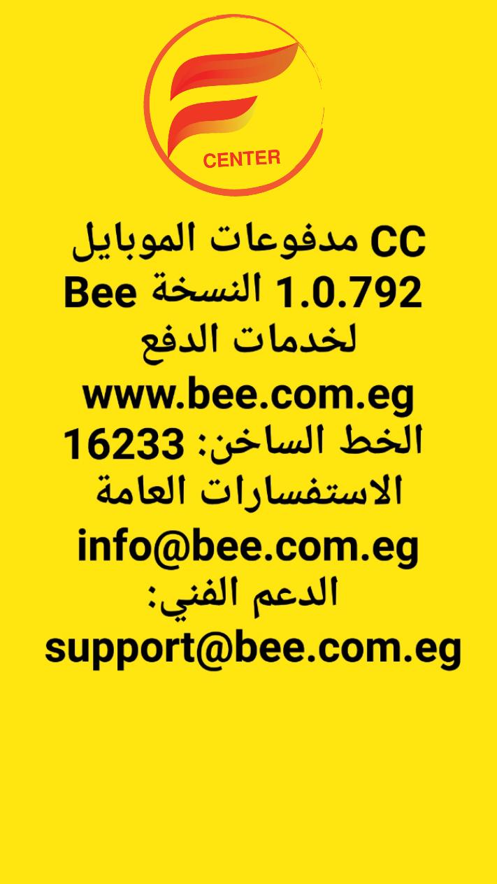 تحديث جديد لتطبيق اليوتيوب Youtube Application: تحديث جديد لتطبيق Bee أندرويد لكم قبل صدوره رسميا