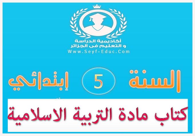 كتاب مادة التربية الاسلامية للسنة الخامسة 5 ابتدائي
