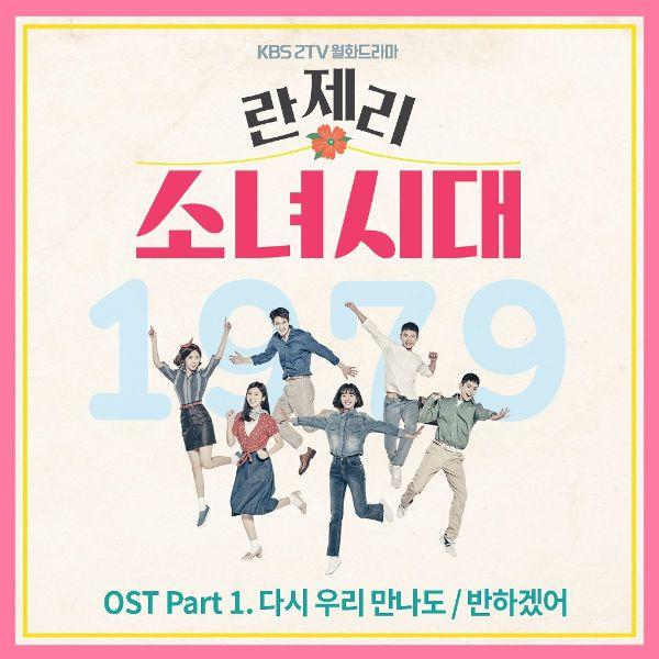 Lirik Lagu Jaeyoon (SF9) - 다시 우리 만나도 Lyrics