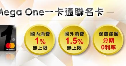 兆豐銀行信用卡 Mega One 一卡通聯名卡 保費分12期0利率 辦卡專屬連結 首刷禮最高600