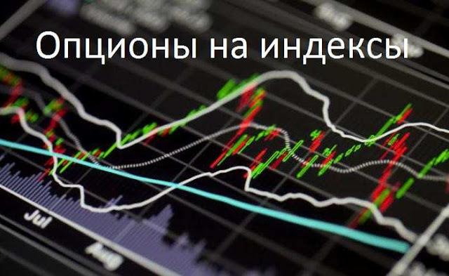 Опционы на индексы - преимущества торговли