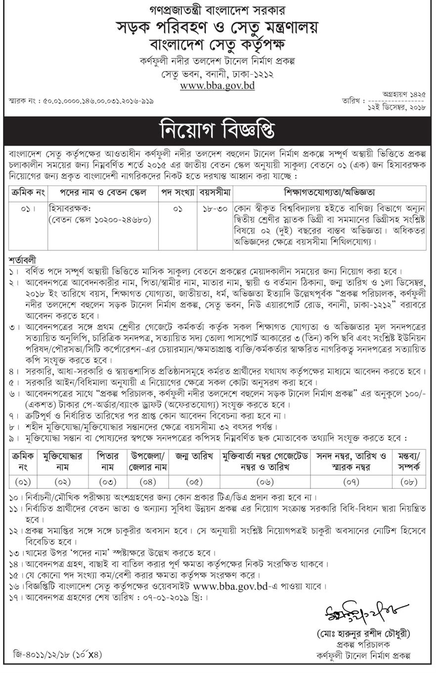 Bangladesh Bridge Authority (BBA) Job Circular 2018