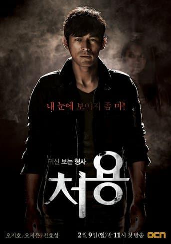 Drama Korea yang best bukan berunsurkan cinta je
