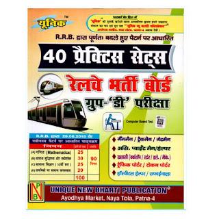 Unique Railway 40 Practice Sets (Hindi Edition, 2019-2020)