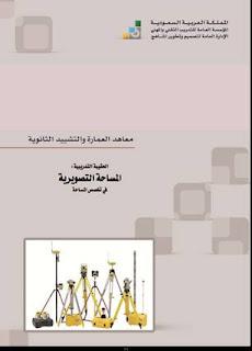المساحة التصويرية pdf