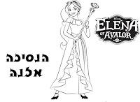 אלנה מאבלור לצביעה