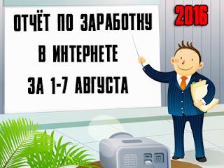 Отчёт по заработку в Интернете за 1-7 августа 2016 года