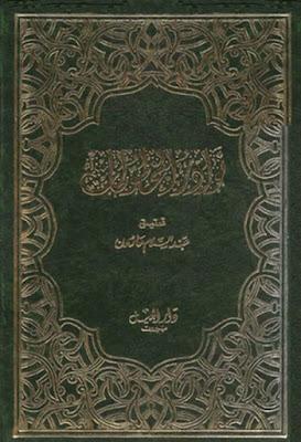 نوادر المخطوطات ، تحقيق عبد السلام هارون (دار الجيل) , pdf