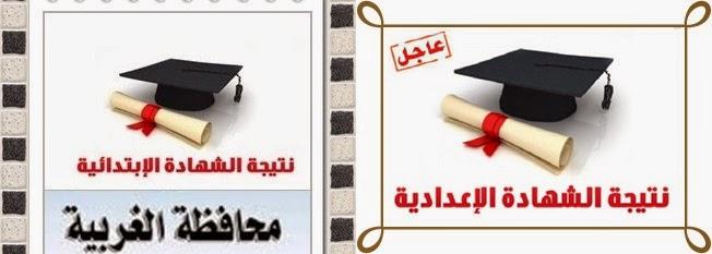 موقع مديرية التربية والتعليم بمحافظة الغربية-ظهرت الان نتيجة الشهادة الأعدادية والابتدائية الترم الثانى 2014