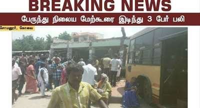 The death toll in the bus stand in the Somnore town of Coimbatore has killed three people