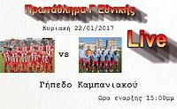 kampaniakos foufa live