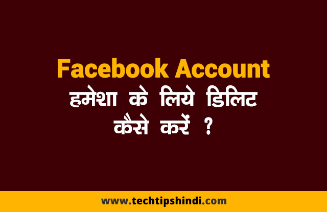 How to delete your Facebook account - Facebok tips in hindi