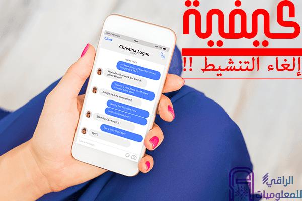 كيفية إلغاء تنشيط تطبيق Facebook Messenger