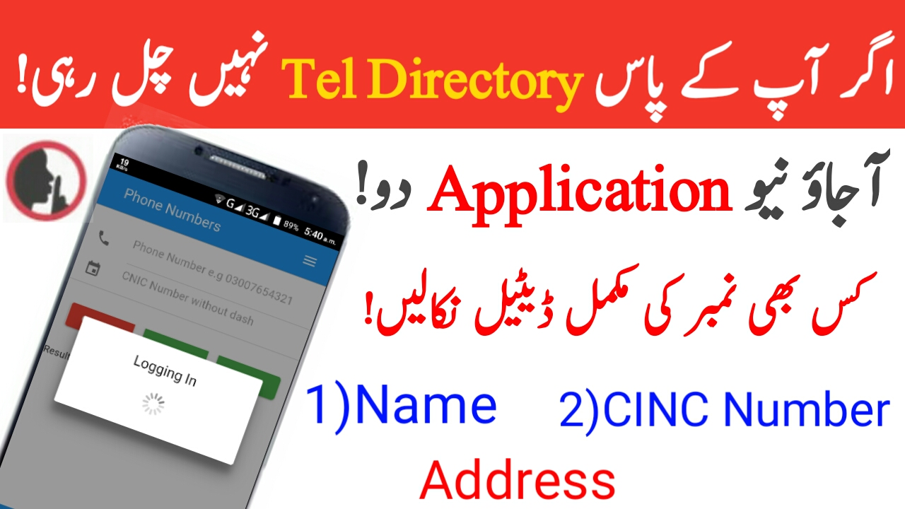 Chaudhary Toolkit All in one sim database 2019 - Ahmad Chaudhary