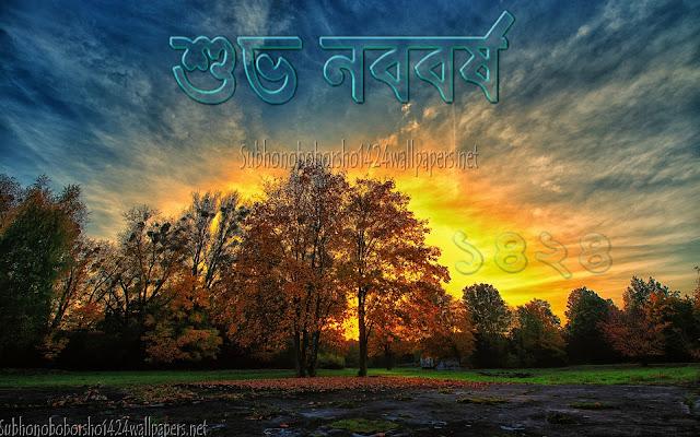 Subho Noboborsho 1424 Images