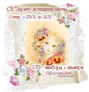 http://yar-sk.blogspot.ru/2017/01/sp-darite-cvetu-1.html#