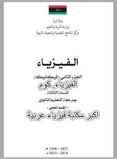 كتاب الفيزياء للسنة الثالثة ثانوي PDF