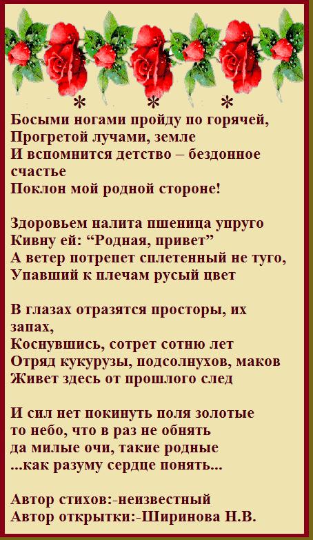стихи автор которых неизвестен
