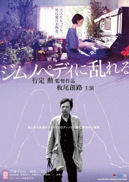 Sinopsis Aroused by Gymnopedies / Gymnopedies ni Midareru (2016) - Film Jepang