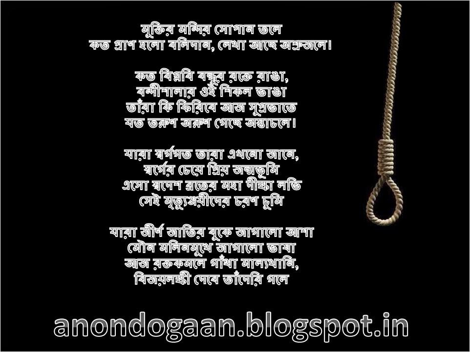 Anondo Gaan - The Blog of Hindi & Bengali Song Lyrics & their ...