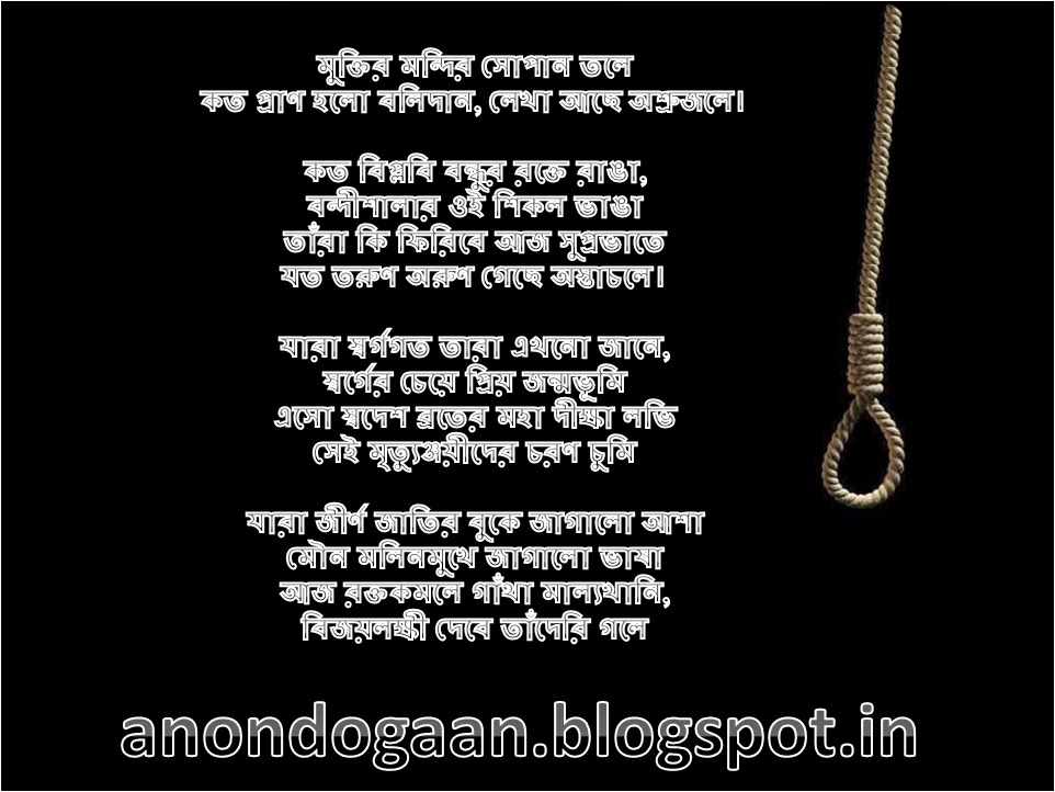 Song pdf bangla lyrics